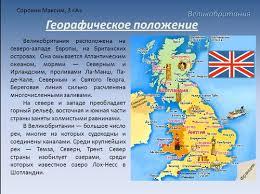 Презентация на тему Великобритания класс окружающий мир презентация на тему великобритания 4 класс великобритания презентация 4 класс