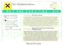 Разработка информационной системы управления сайтом банка диплом  Получите бесплатно демо версию