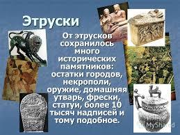 Презентация на тему Царский Рим реферат выполнен ученицей  4 Этруски