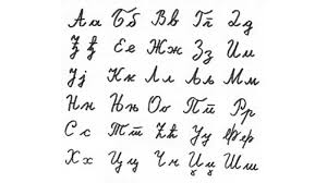 See phonetic symbol for a list of the ipa symbols used to represent the phonemes of the english language. German Doctor Serbian Cyrillic Is The First Alphabet In The World The Srpska Times