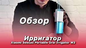 Xiaomi Soocas Portable Oral <b>Irrigator</b> W3//Обзор <b>ирригатора</b> ...
