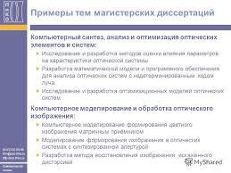 Презентация на тему Санкт Петербургский государственный  4 812 Компьютерная оптика Примеры тем магистерских диссертаций