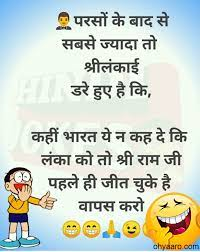 funny jokes in hindi funny chutkule
