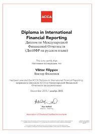 Документы по образованию Филиппов Виктор Евгеньевич Диплом АССА по международной финансовой отчётности ДипИФР Рус