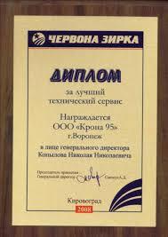 ТД Фильтр Диплом за лучший технический сервис ОАО laquo Червона Зирка raquo
