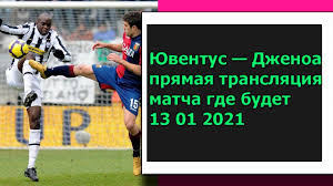 Ювентус — Дженоа прямая трансляция матча где будет 13 01 2021 - YouTube