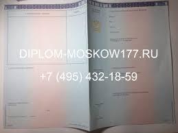 Купить диплом магистра годов нового образца в Москве  Диплом магистра 2014 2015 годов