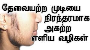 remove unwanted hair in tamil
