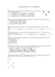 Урок Кратковременная контрольная работа по теме  Тренировочный тест по теме Электростатика