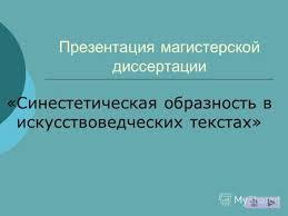 Презентации на тему диссертация Скачать бесплатно и без  Презентация магистерской диссертации Синестетическая образность в искусствоведческих текстах