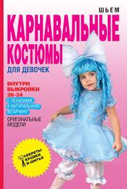 О. В. <b>Яковлева</b>, <b>Шьем карнавальные</b> костюмы для девочек ...