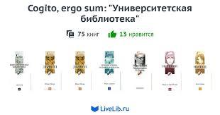 """Cogito, ergo sum: """"Университетская библиотека""""» — <b>75 книг</b>"""