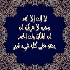 """اسامه الزغير a Twitter: """"لا إله إلا الله وحده لا شريك له له الملك وله الحمد  وهو على كل شيء قدير💛💛، #اذكرو_الله_وصلوا_على_النبي @islamic_pic @R_t_d3wa  @O1954z https://t.co/KEcEf3ovai"""""""