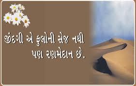 26 Elegant Love Quotes Gujarati