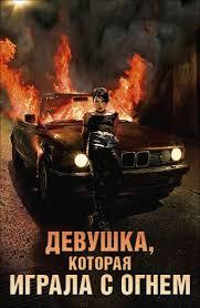 Фильм <b>Девушка</b>, которая играла с <b>огнем</b> (2009) описание ...