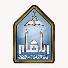 جامعة الإمام محمد بن سعود الإسلامية - YouTube