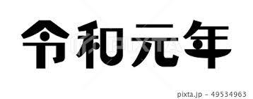 令和元年 横 和モダンな文字 黒のイラスト素材 49534963 Pixta