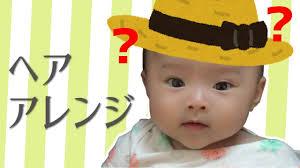ヘアアレンジ生後5ヶ月女の子赤ちゃん髪型アレンジでかわいくなった