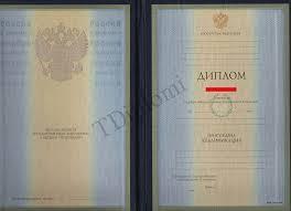 Купить диплом о высшем образовании в Москве цены Диплом о высшем образовании 1996 2001 года