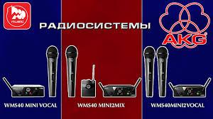 Вокальные <b>радиосистемы AKG WMS40</b> Mini Vocal, <b>WMS40 MINI2</b> ...