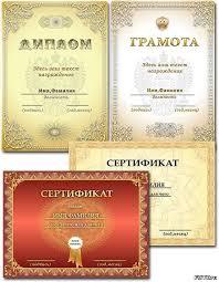 Сертификат диплом грамота Марта fotoru уроки  Сертификат диплом грамота 4 psd Разрешение 3500 Х 2500 300 dpi Размер 51 3 мб
