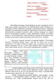 Озеро Байкал реферат по географии скачать бесплатно вода docsity  Озеро Байкал реферат по географии скачать бесплатно вода