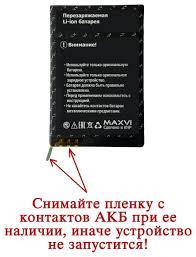 Характеристики модели <b>Телефон MAXVI T1</b> — Мобильные ...