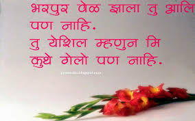 Love Quotes For Her In Marathi Nimbpt5vt In Love Quotes Love