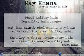 Deep Urdu Poetry Urdu Poetry