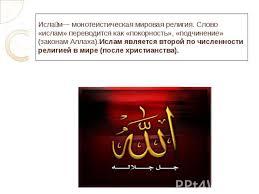 Реферат На Тему Ислам Как Мировая Религия Скачать Реферат На Тему Ислам Как Мировая Религия