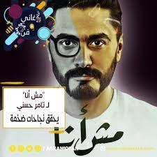 """مش أنا"""" لـ تامر حسني.. يحقق نجاحات ضخمةأغاني وفن - موقع مختص بالاخبار  الفنية العربية والعالمية"""