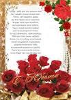 Шаблон открытки с юбилеем маме