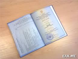 Получил диплом фотоотчет Записки программиста Диплом вид второй