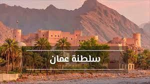 السياحة في سلطنة عمان | اجمل اماكن سياحية في عمان - YouTube