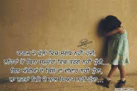 Punjabi Sad Love Wallpapers Wallpaper ...