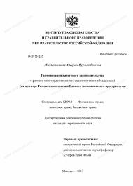 Диссертация на тему Гармонизация налогового законодательства в  Гармонизация налогового законодательства в рамках межгосударственных экономических объединений тема диссертации и автореферата по ВАК 12 00 04