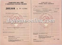 Купить диплом сварщика ПТУ в Москве по низкой цене без предоплаты Диплом ПТУ училища образца до 1994 года