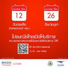 วันตรุษจีนหยุดไหม วันตรุษจีน 2564 เช็คเลย ธนาคาร ไปรษณีย์ โรงเรียนหยุดไหม |  The Thaiger ข่าวไทย