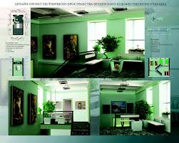 Специальность Дизайн по отраслям  Дипломные работы студентов специальности Дизайн