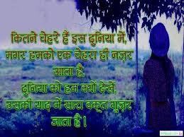 30 love shayari in hindi es sms
