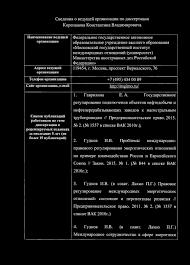 Сведения о научном руководителе по диссертации Корепанова  Москва проспект Вернадского 76 Телефон организации 7 495 434 00 89