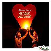 Небесные фонарики в Беларуси. Сравнить цены, купить ...
