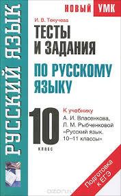 Тесты и задания по русскому языку для подготовки к ЕГЭ класс  Тесты и задания по русскому языку для подготовки к ЕГЭ 10 класс