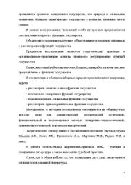 Функции государства понятие классификация Курсовая Курсовая Функции государства понятие классификация 4