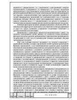 Отчет о прохождении технологической практики на хлебозаводе Посмотреть все страницы