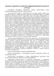 Реферат на тему Двадцать первый век и проблемы информационной  Реферат на тему Двадцать первый век и проблемы информационной безопасности в России