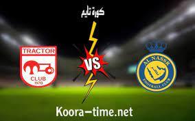 مشاهدة مباراة النصر وتراكتور بث مباشر اليوم في دوري أبطال آسيا - كورة تايم