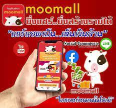 moomall ยิ่งแชร์ ยิ่งสร้างรายได้ #แชร์แอพเป็น.... เห็นเงินล้าน moomall  ใครเจอก่อนคนนั้นโชคดี สนใจสร้างรายได้ขอข้อมูลเพิ่มเติม 👇👇👇  https://line.me/ti/p/aJkaRMMrbF #moomall #socialcommerce #ecommerce  #moomallwegiveyoumore #ช้อปใช้แชร์รวย #ยิ่งช้ ...