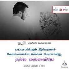 Tamil Quotes Islamic Quotes Online Page 8